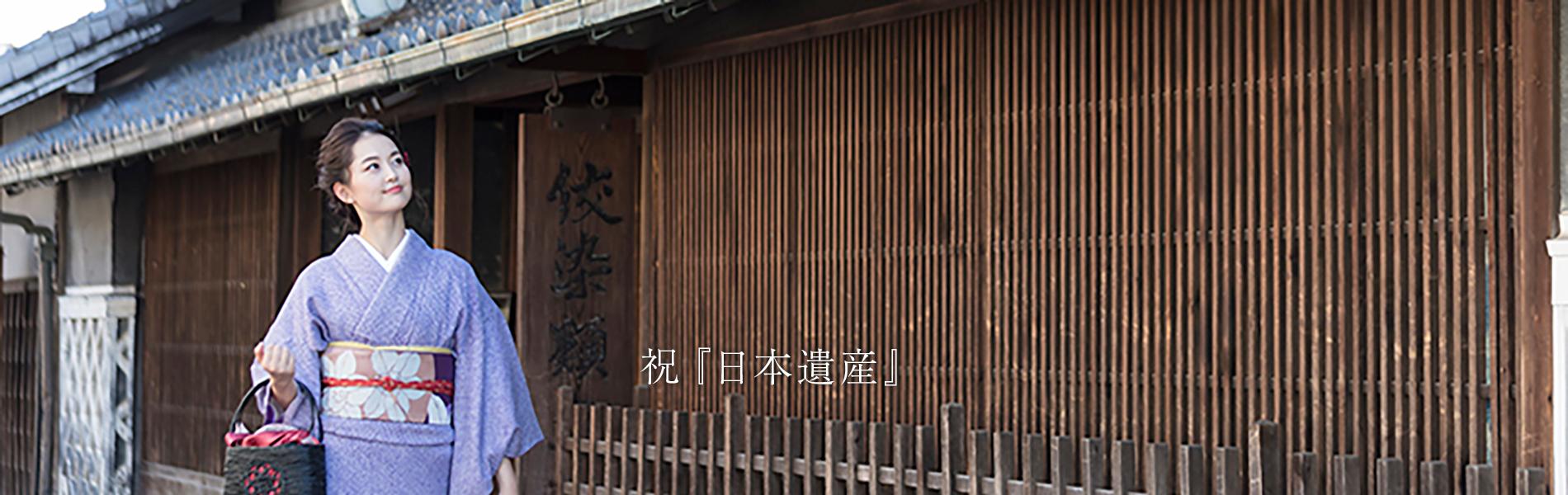 コンソーシアム有松は、染織文化の理念と成果を継承し、歴史文化の息づくまちづくりを通して地域創生」めざします。